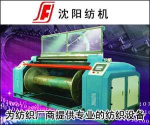 沈阳纺织机械厂有限公司