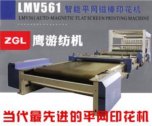 连云港鹰游纺机有限责任公司