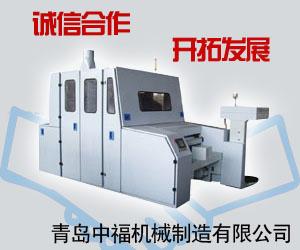 青岛中福机械制造有限公司