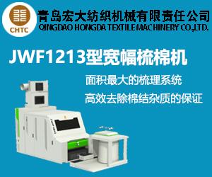 JWF1209型宽幅梳棉机