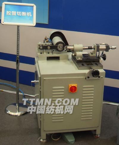 胶管切断机--产品中心--天津市纺织机械器材研究所