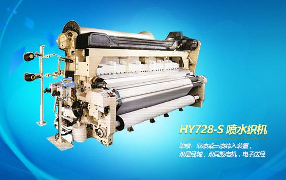 苏州华毅 HY728-S 喷水织机