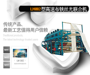 黄石经纬纺织机械有限公司