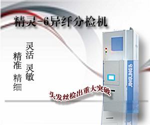 北京经纬纺机新技术有限公司
