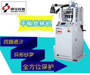 浙江中宝针织科技有限公司