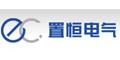 上海置恒电气有限公司