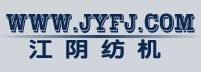 江阴纺织机械制造有限公司