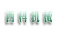 陕西西科航空机械设备有限公司