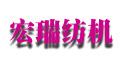 射阳县宏瑞纺织机械制造有限公司