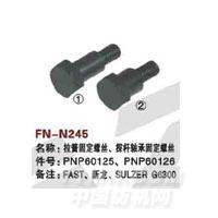 FN-N245轴承固定螺丝、摆杆螺丝固定图纸|阜暗黑拉簧魔牙3图片