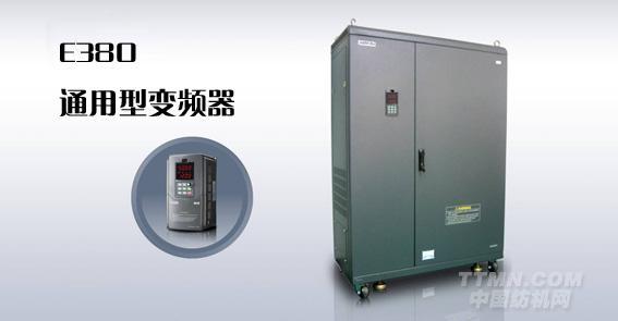 e380系列变频器是深圳市四方电气有限公司推出一款多功能集成型变频器