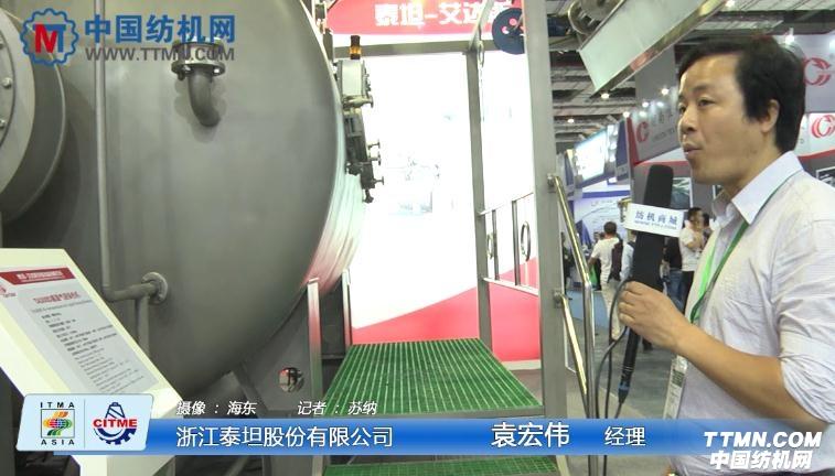 浙江泰坦股份有限公司