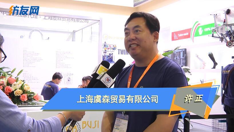 访上海虞森贸易有限公司—2017年义乌纺机展