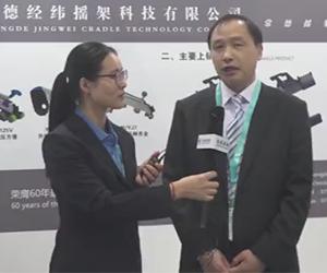 2018上海ITMA访常德摇架有限公司