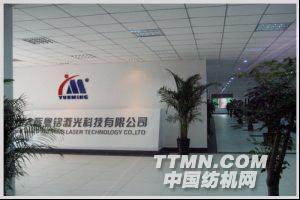 广东大族粤铭激光科技股份有限公司图片 71546 300x200
