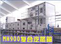 MH900型复合汽蒸箱