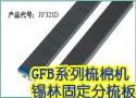 GFB系列梳棉机锡林固定分梳板