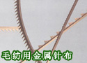 毛纺用金属针布