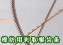 棉纺用刺辊齿条