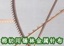 棉纺用锡林金属针布