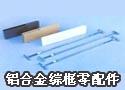 铝合金综框零配件