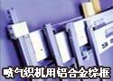 喷气织机用铝合金综框
