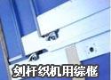 剑杆织机用综框