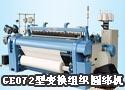 GE072型变换组织圆纬机