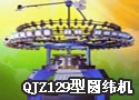 QJZ129型圆纬机