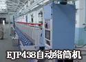 EJP438自动络筒机