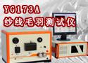 YG173A纱线毛羽测试仪