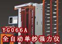 YG066A全自动单纱强力仪