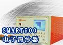 SMART500电子清纱器