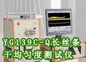 YG139C-Q长丝条干均匀度测试仪