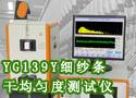YG139Y细纱条干均匀度测试仪