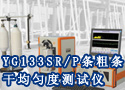 YG133SR/P条粗条干均匀度测试仪