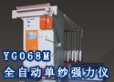 YG068M全自动单纱强力仪