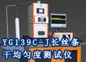 YG139C-J长丝条干均匀度测试仪