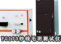 YG173纱线毛羽测试仪