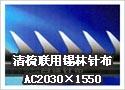 清梳联用锡林针布 AC2030×1550