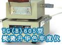 YG(B)605型熨烫升华色牢度仪