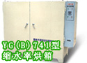 YG(B)741型缩水率烘箱