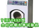 Y(B)089D型全自动缩水率试验机