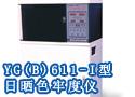 YG(B)611-I型日晒色牢度仪