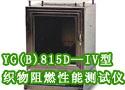 YG(B)815D—IV型织物阻燃性能测试仪