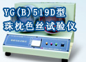 YG(B)519D型珠枕色丝试验仪
