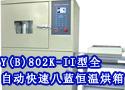Y(B)802K-II型全自动快速八蓝恒温烘箱