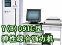 Y(B)091L型弹性综合强力机