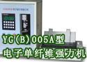YG(B)005A型电子单纤维强力机
