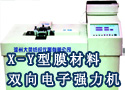 X-Y型膜材料双向电子强力机